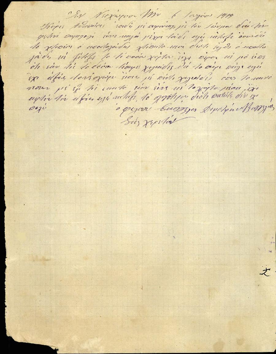 Επιστολή 138