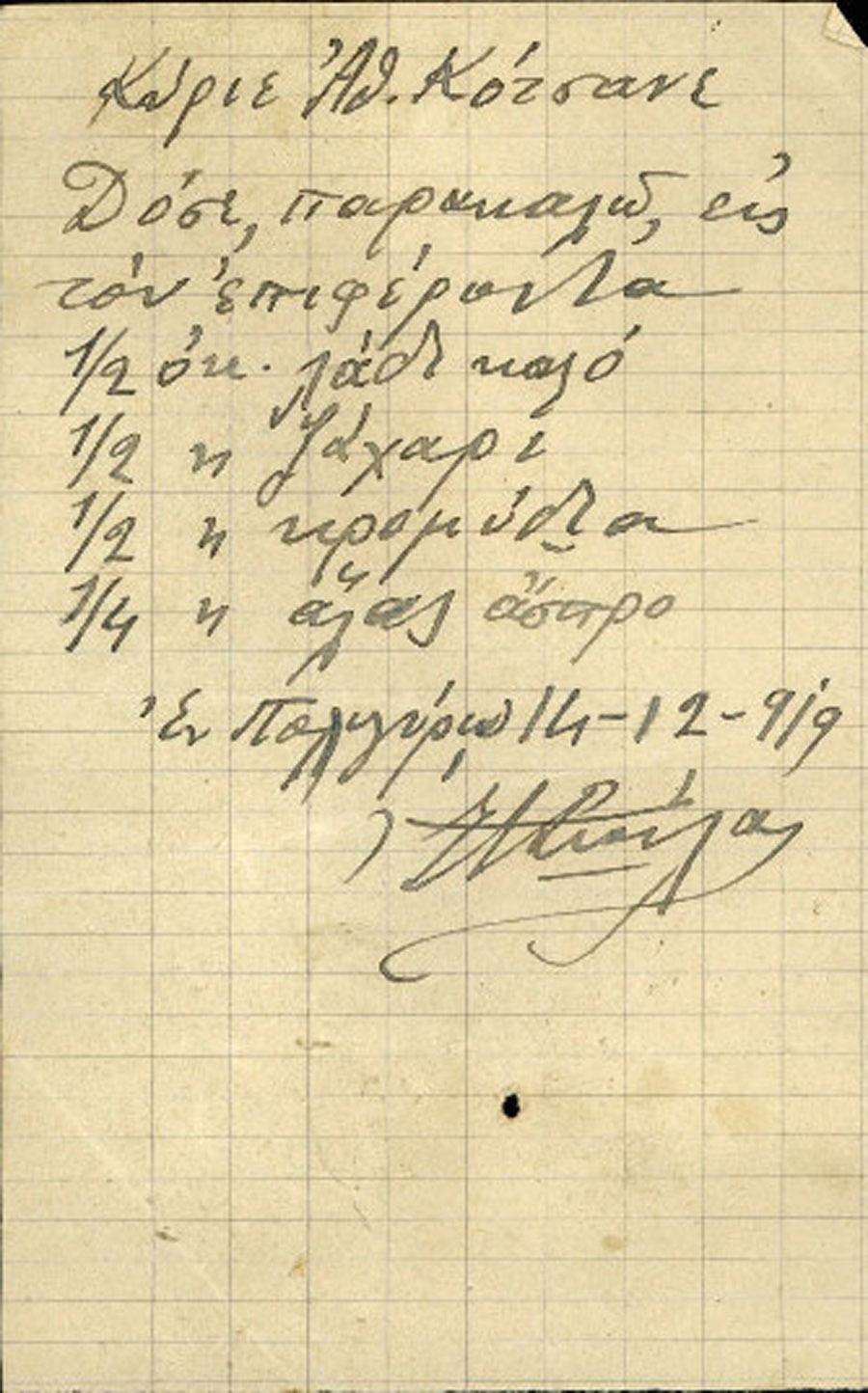 Επιστολή 139