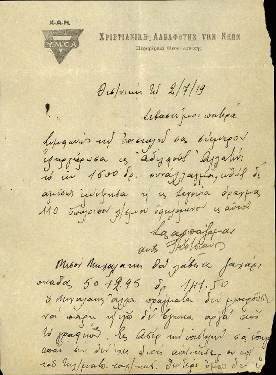 Επιστολή 140