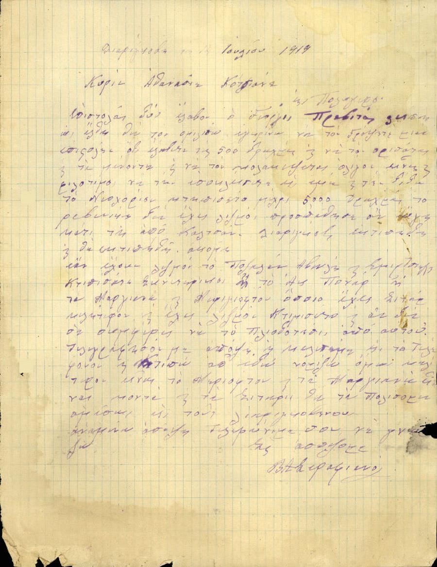 Επιστολή 141