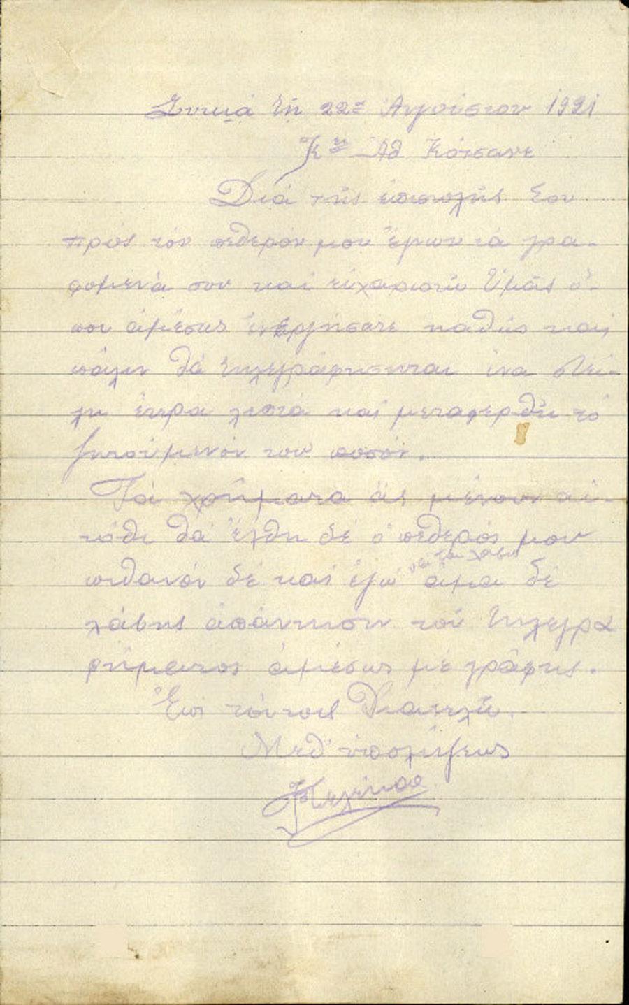 Επιστολή 142