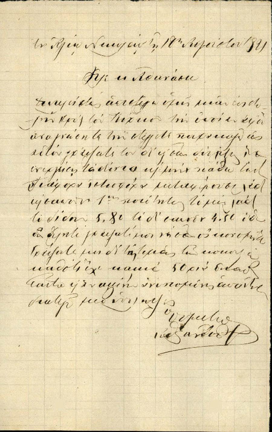 Επιστολή 143