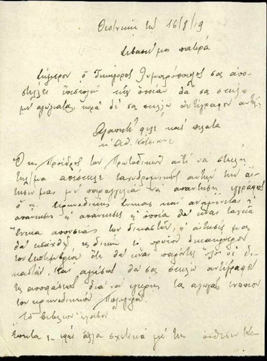 Επιστολή 144
