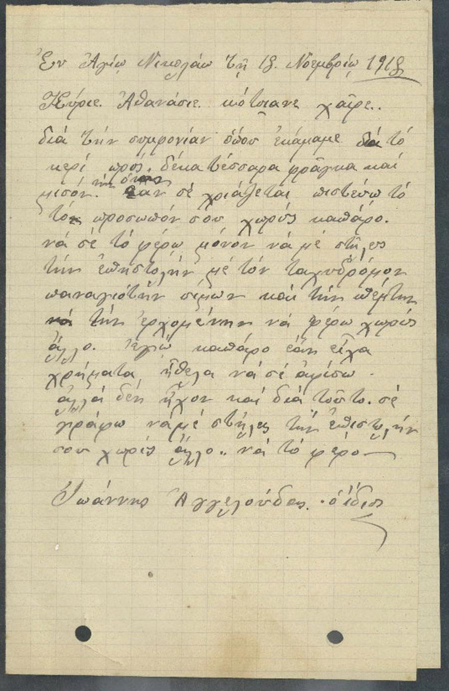 Επιστολή 145