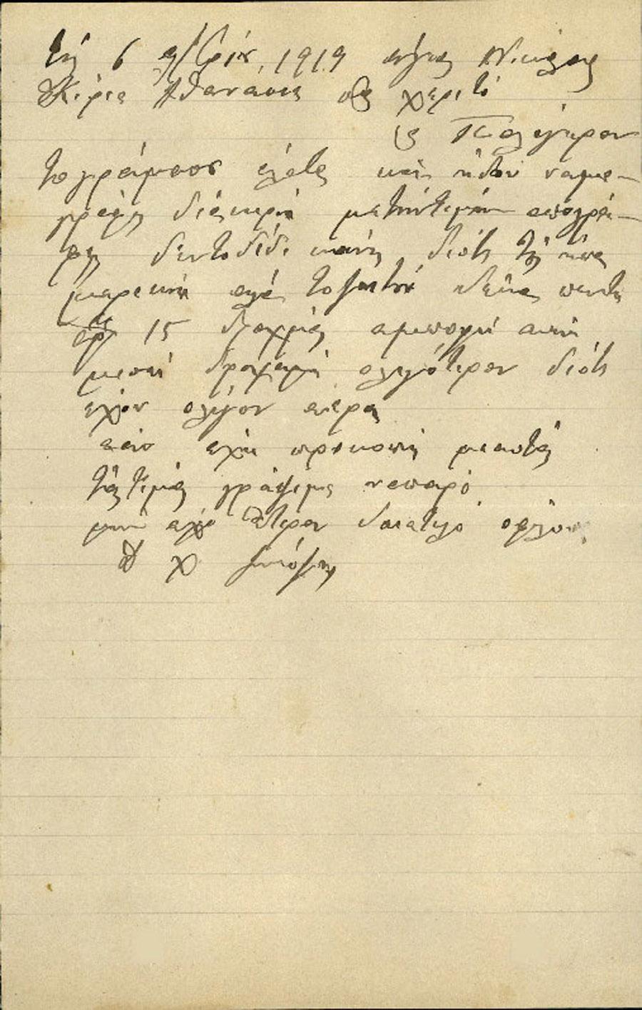 Επιστολή 146