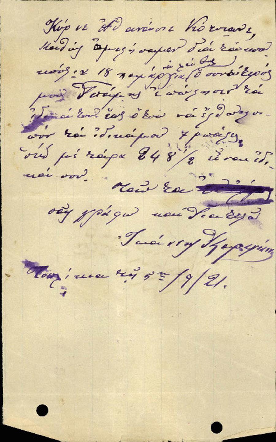Επιστολή 147