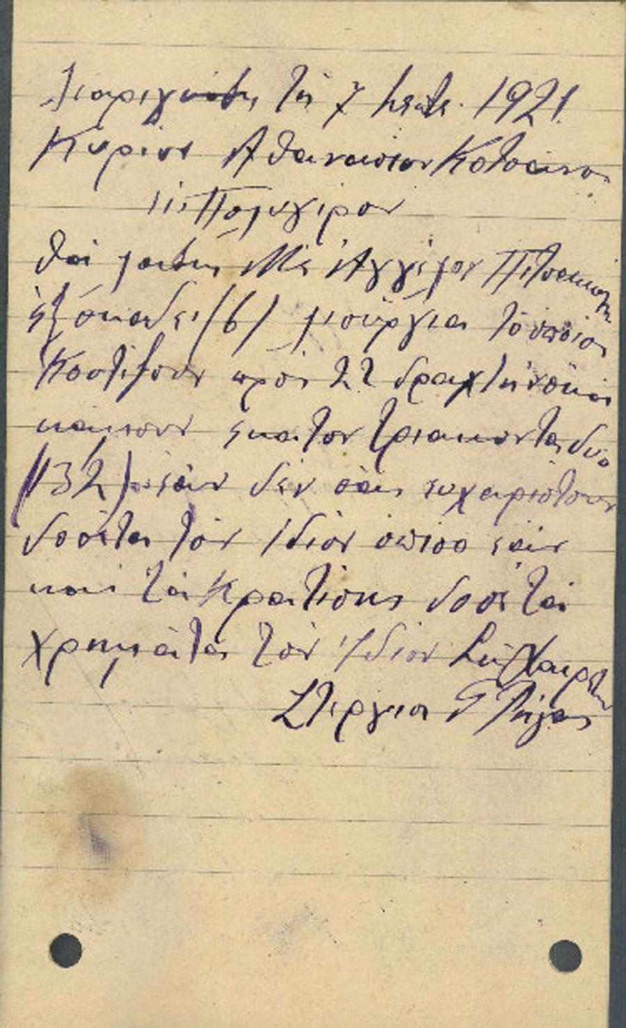 Επιστολή 148
