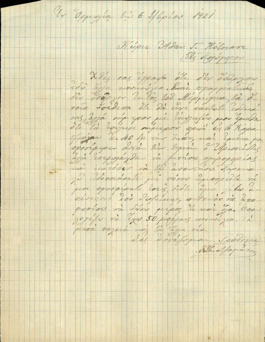Επιστολή 149