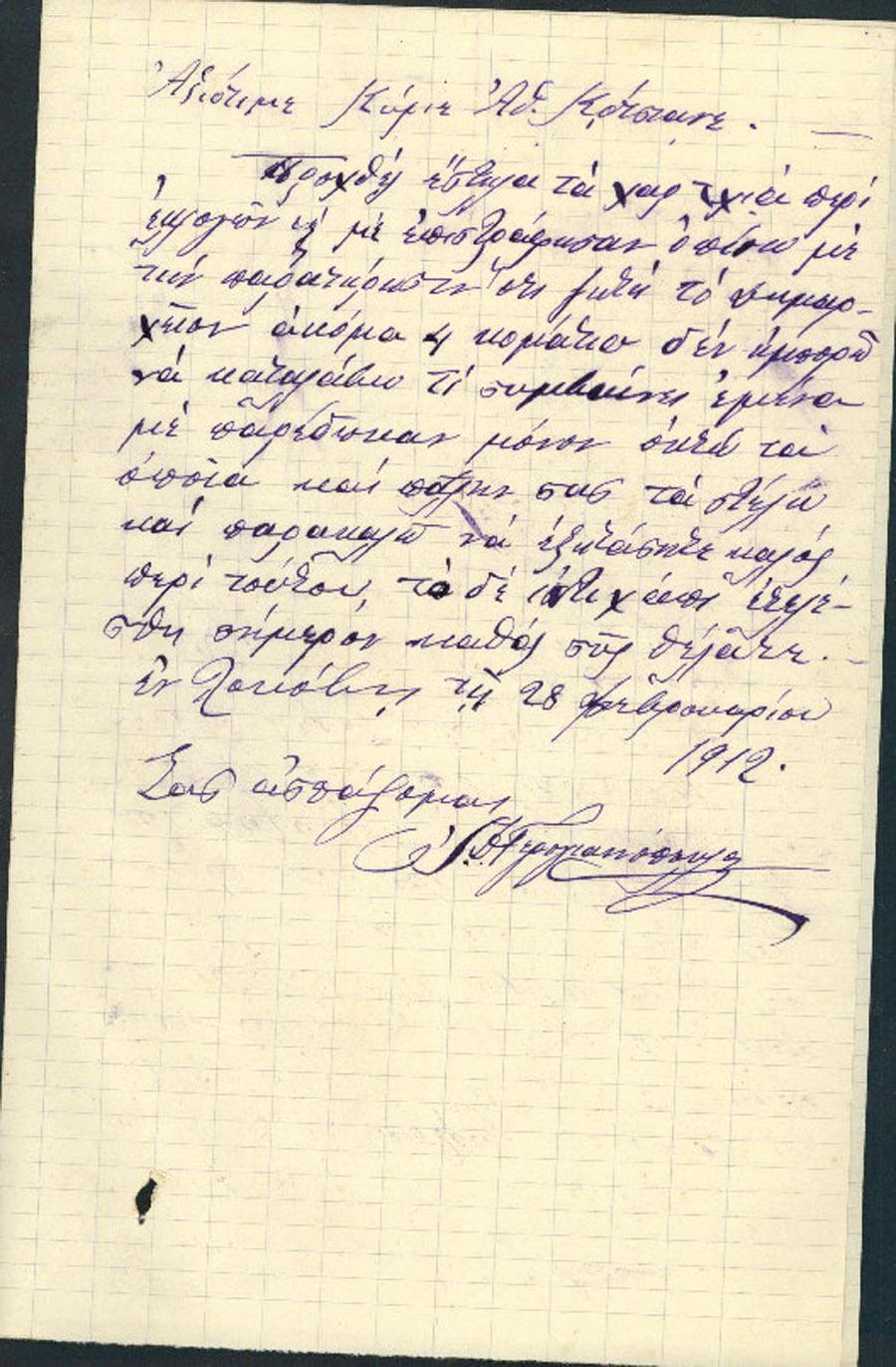 Επιστολή 14