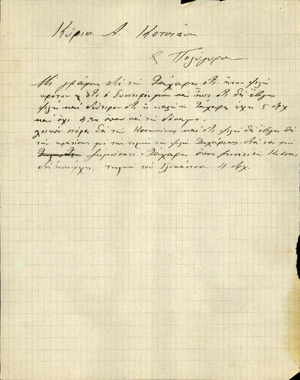 Επιστολή 150