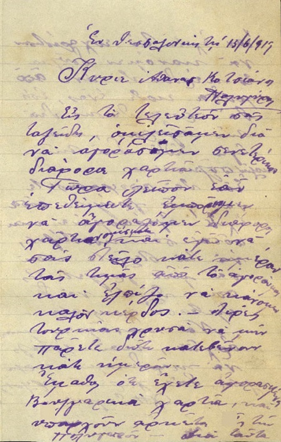 Επιστολή 151