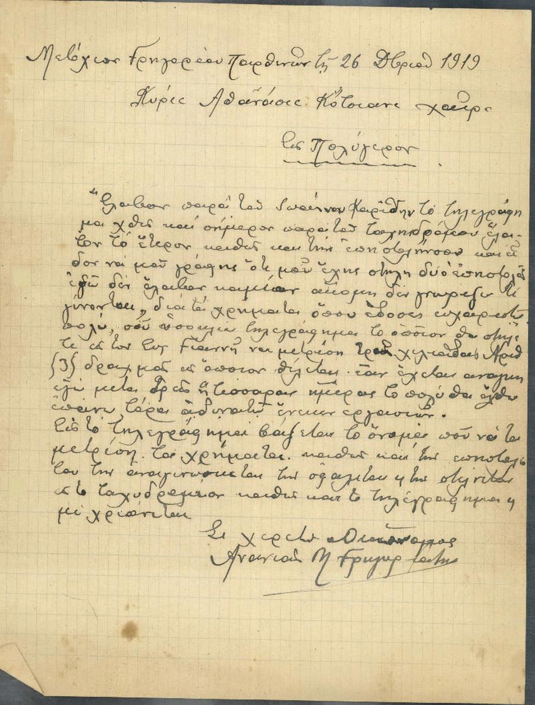 Επιστολή 152