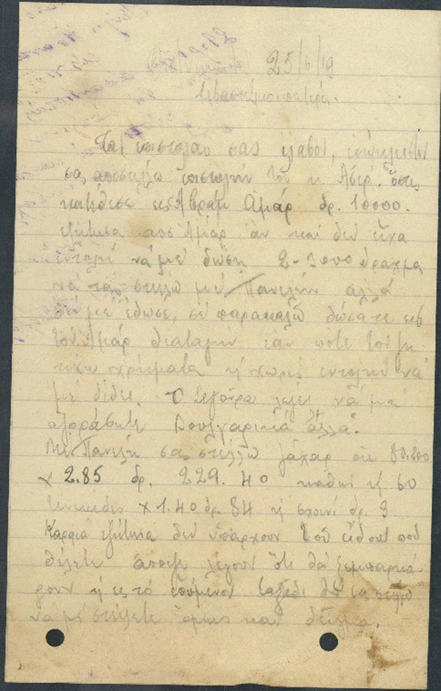 Επιστολή 153