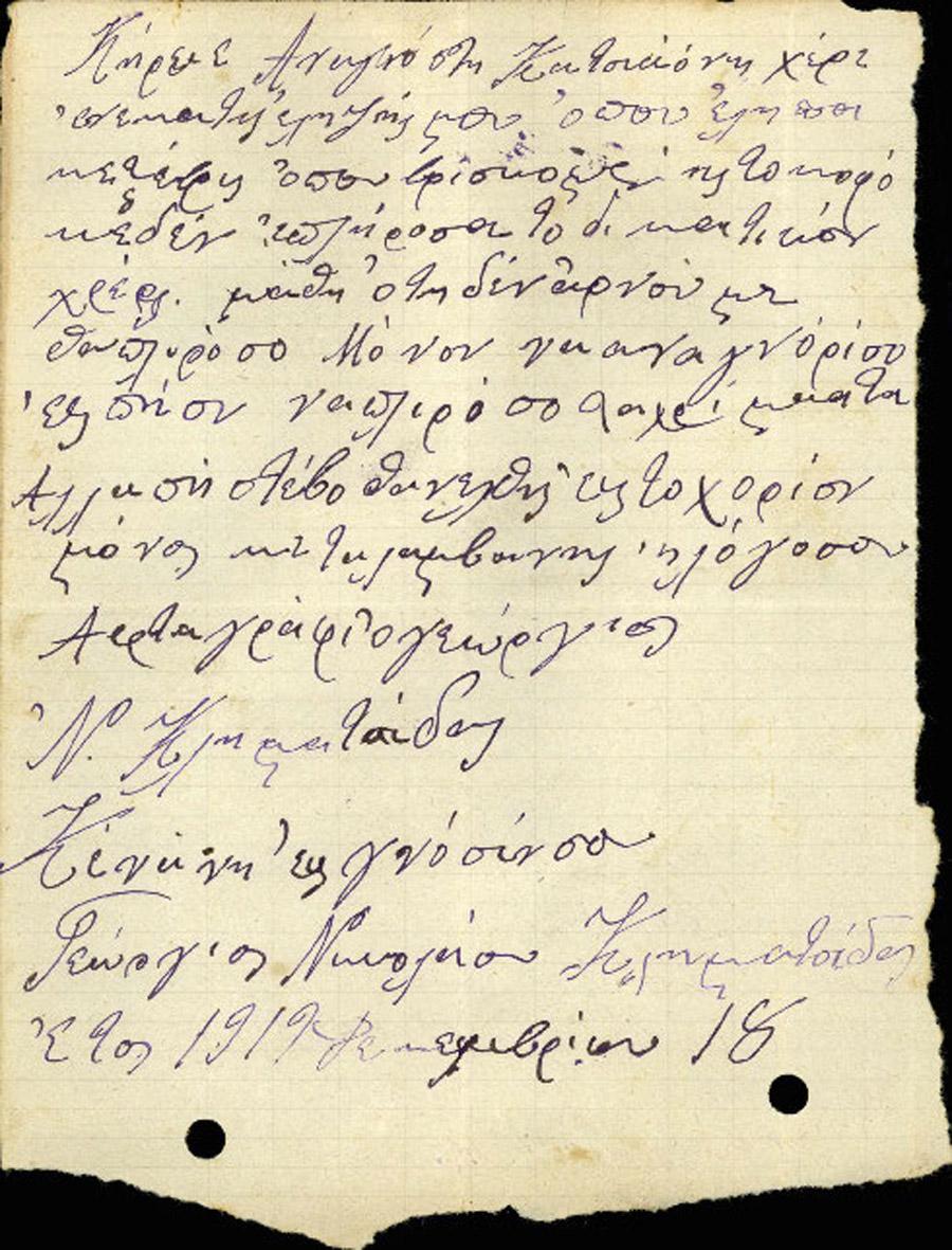 Επιστολή 154