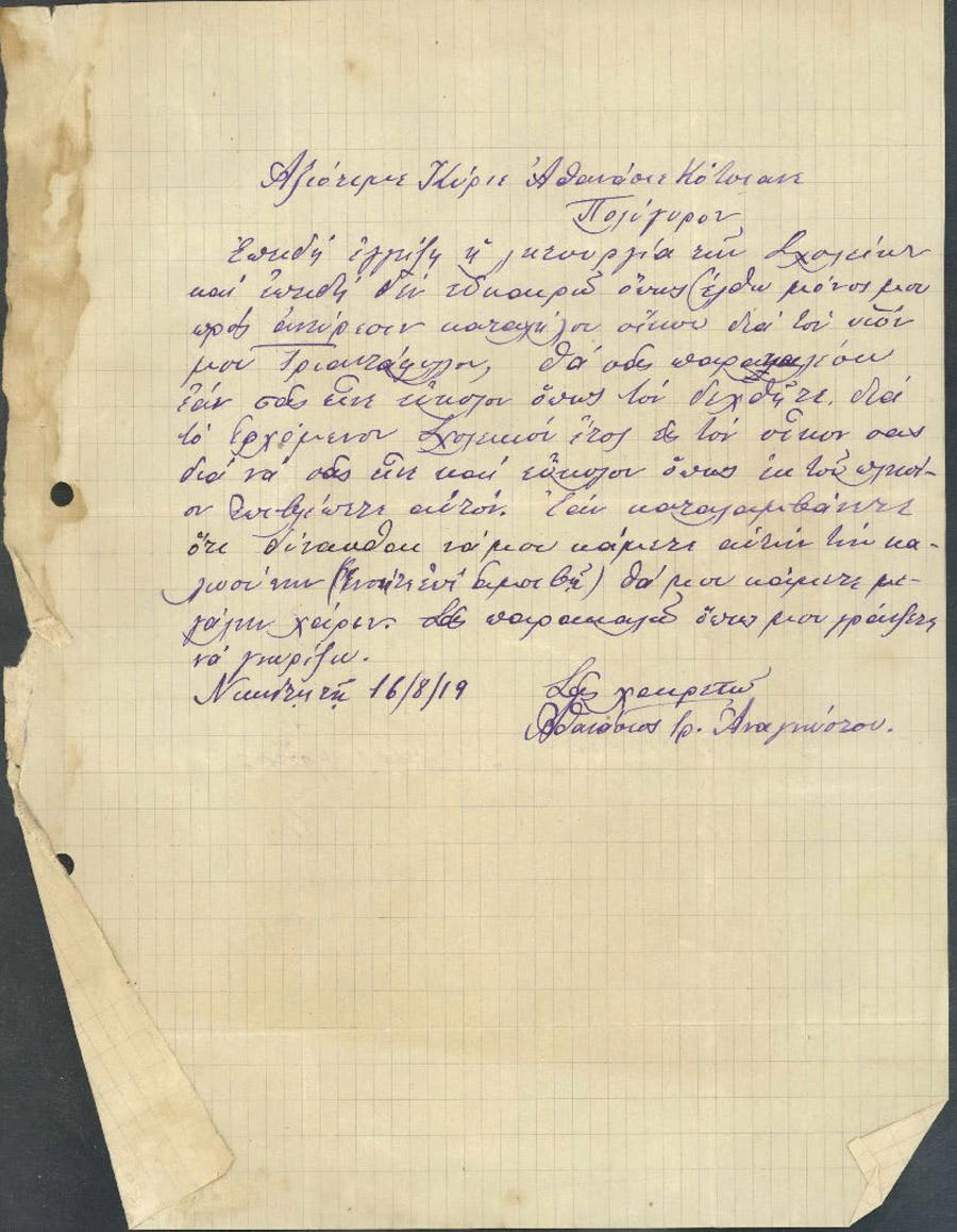 Επιστολή 156