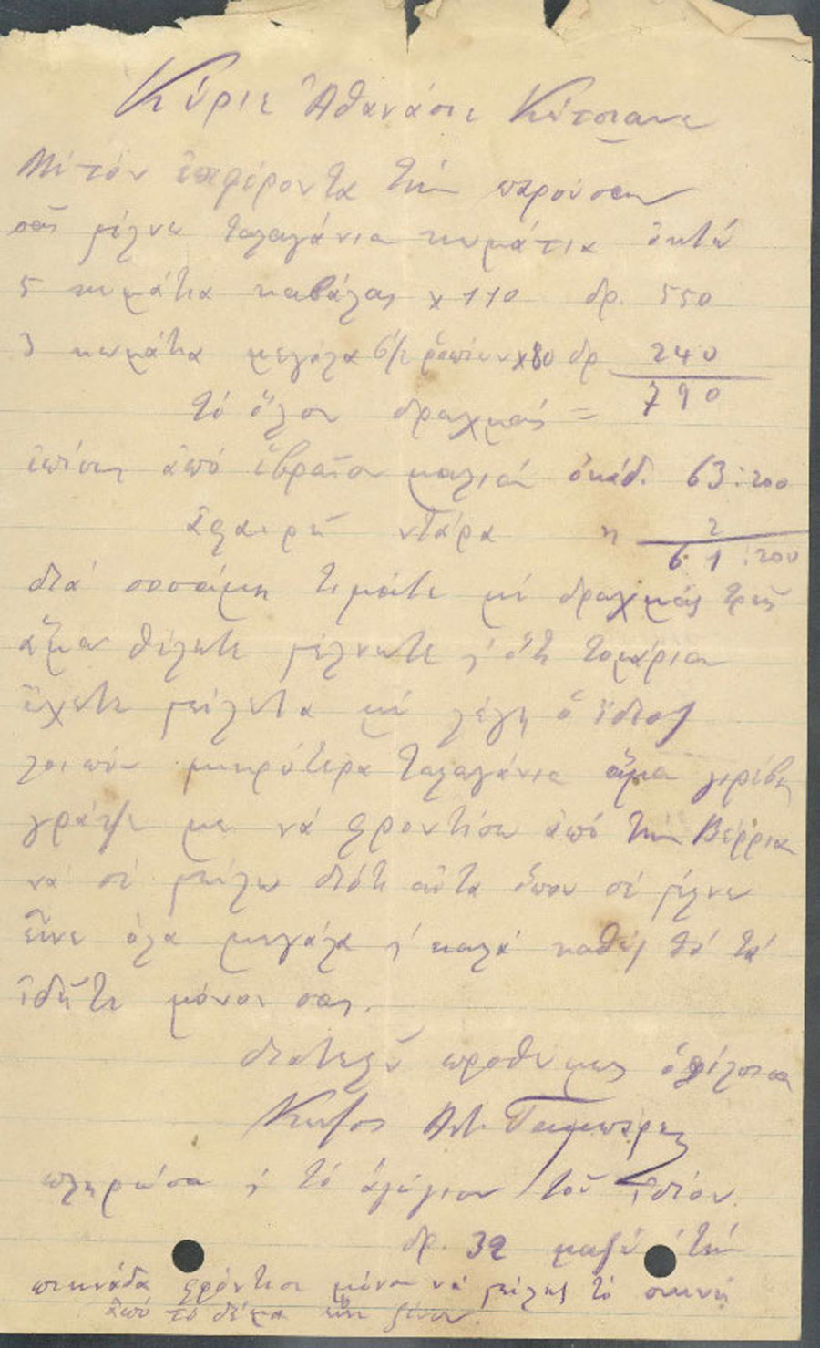 Επιστολή 157