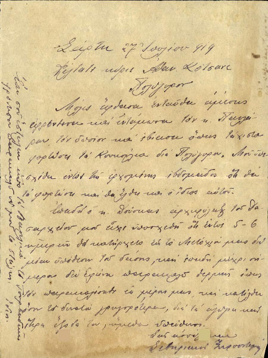 Επιστολή 158