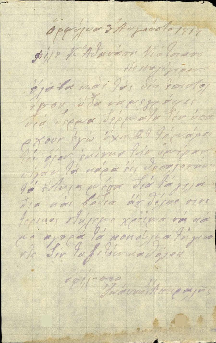Επιστολή 159