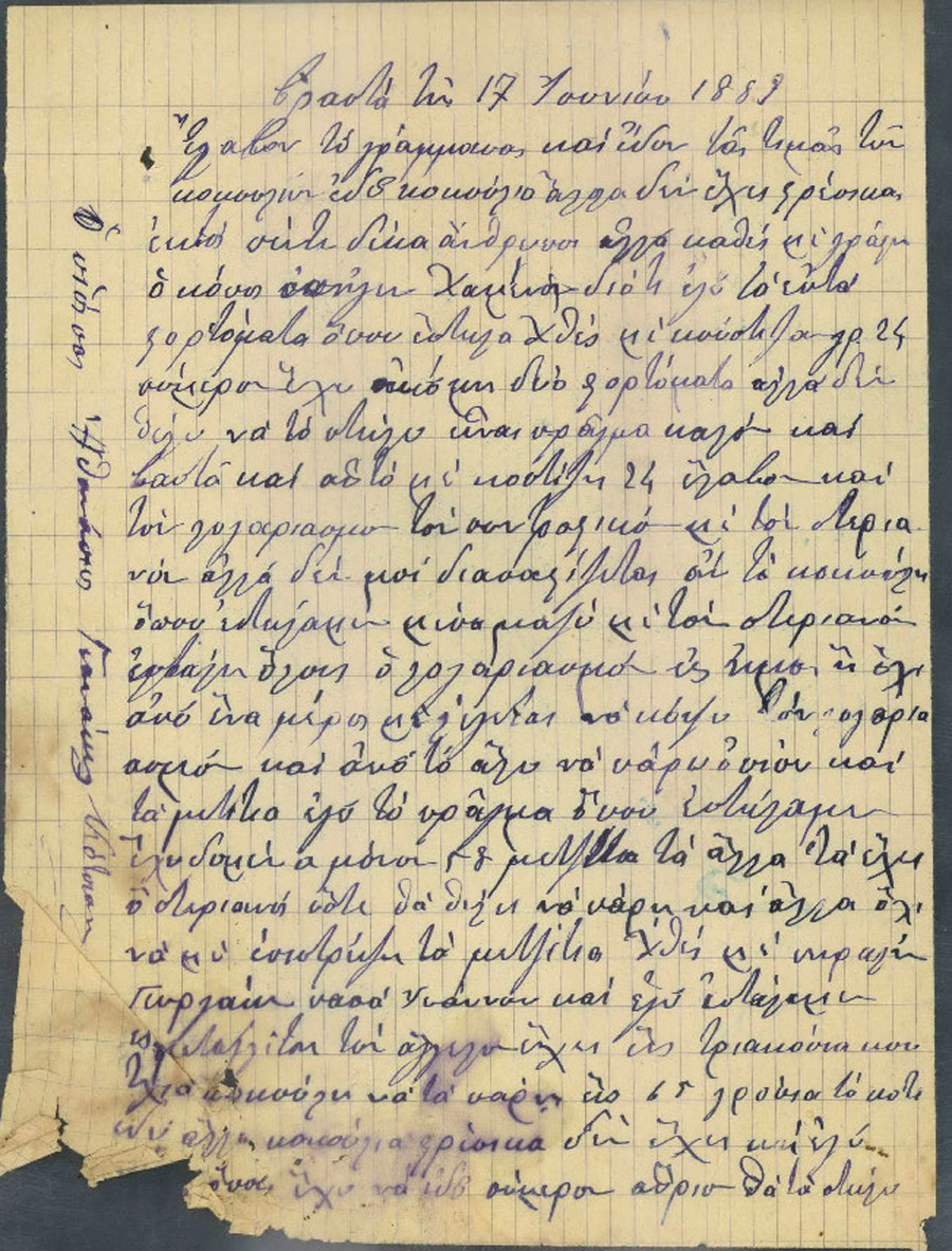 Επιστολή 15