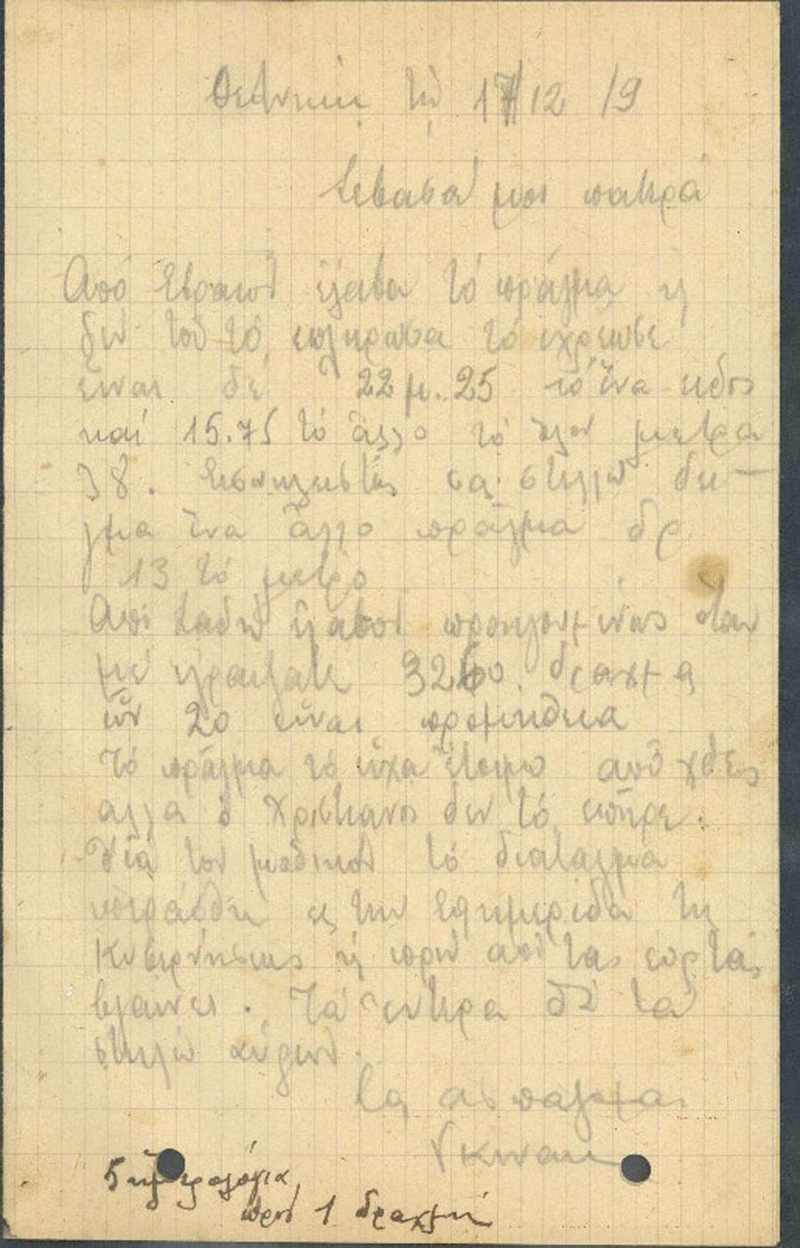 Επιστολή 160