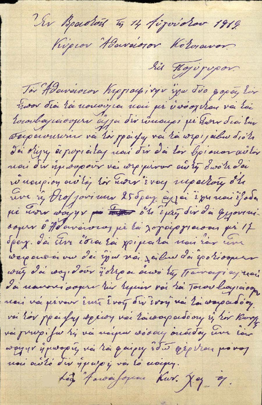 Επιστολή 161