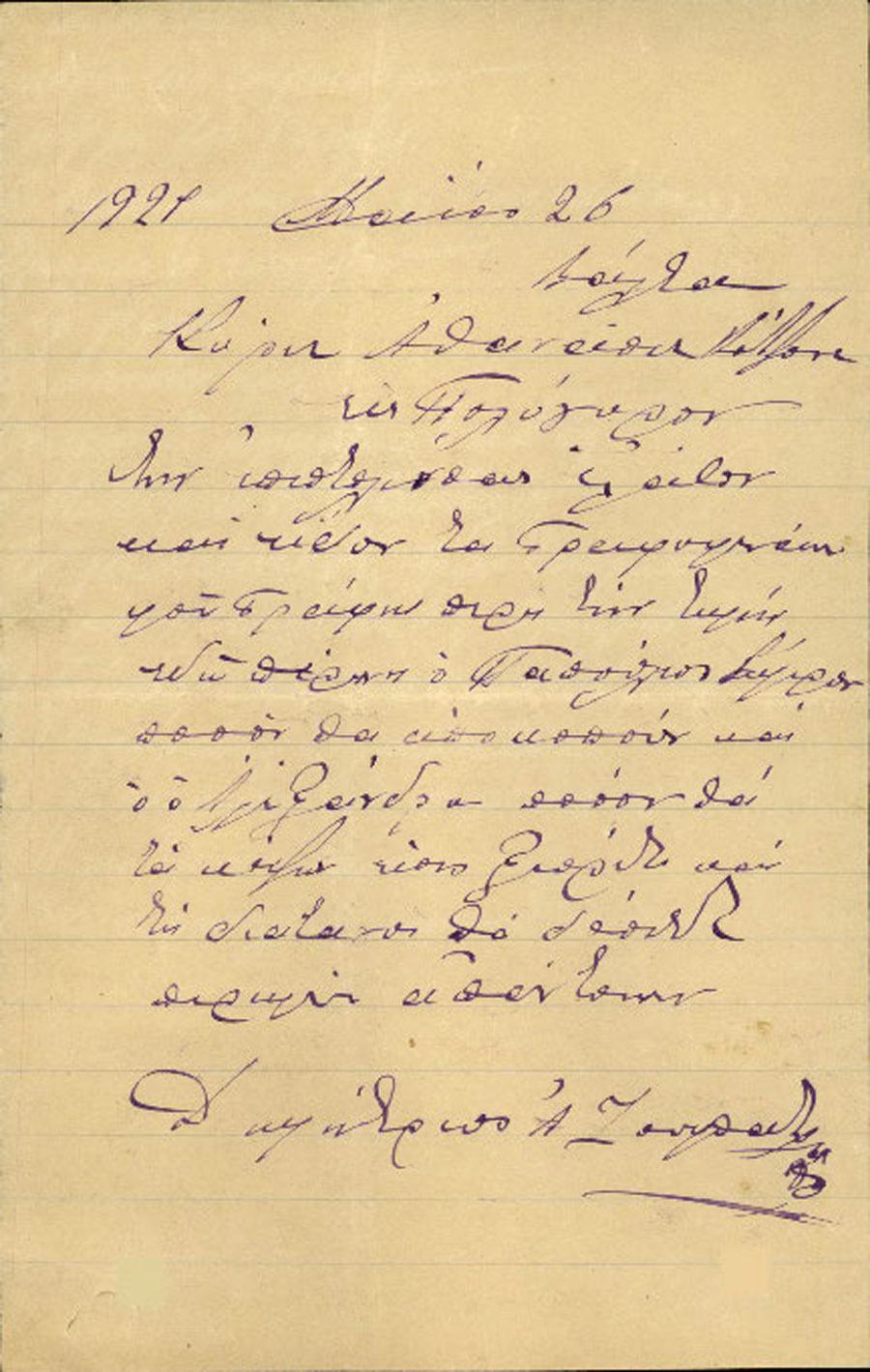 Επιστολή 162