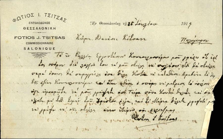 Επιστολή 163