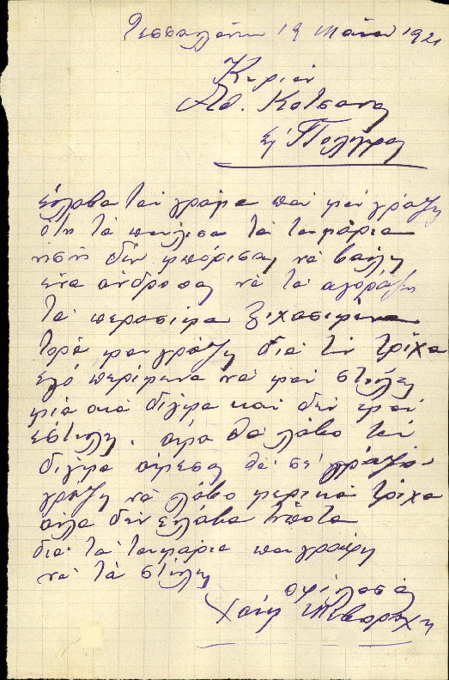 Επιστολή 164
