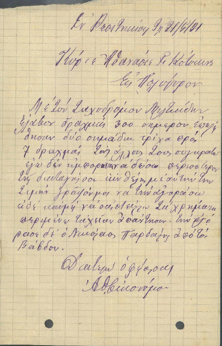 Επιστολή 165