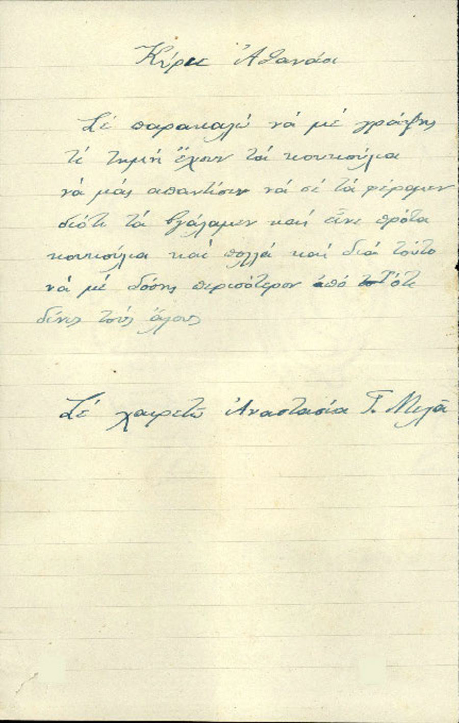 Επιστολή 166