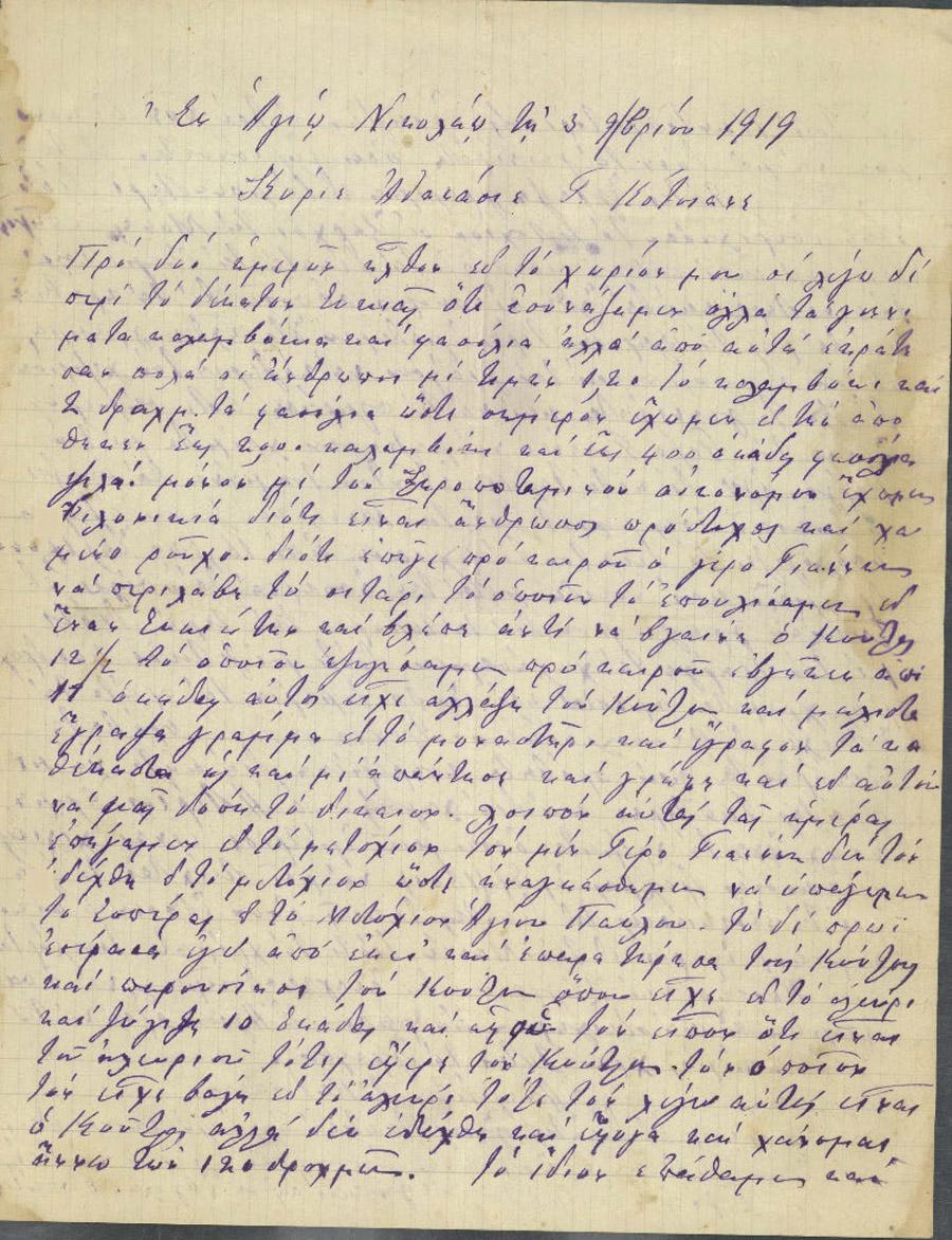 Επιστολή 167