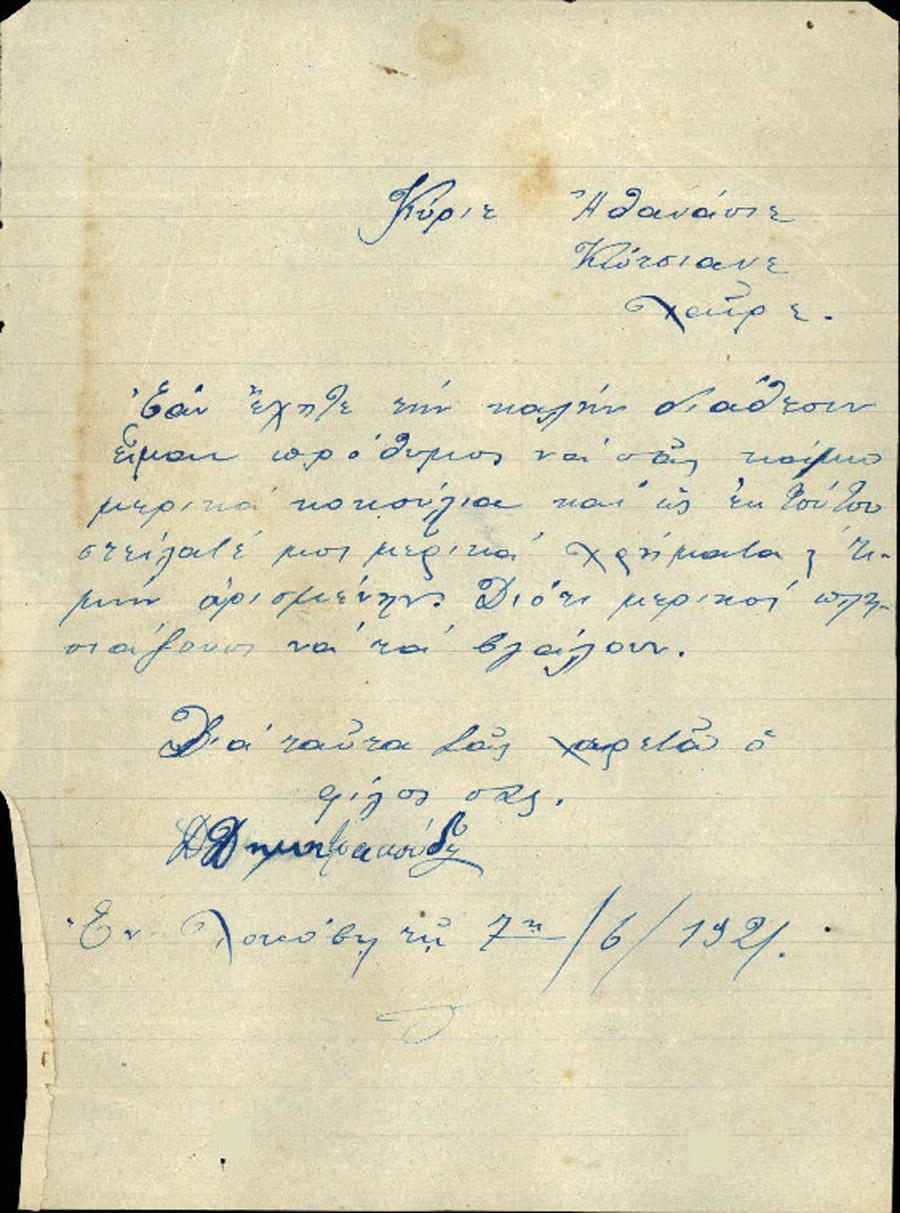 Επιστολή 168