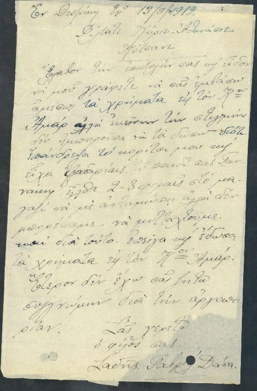 Επιστολή 169