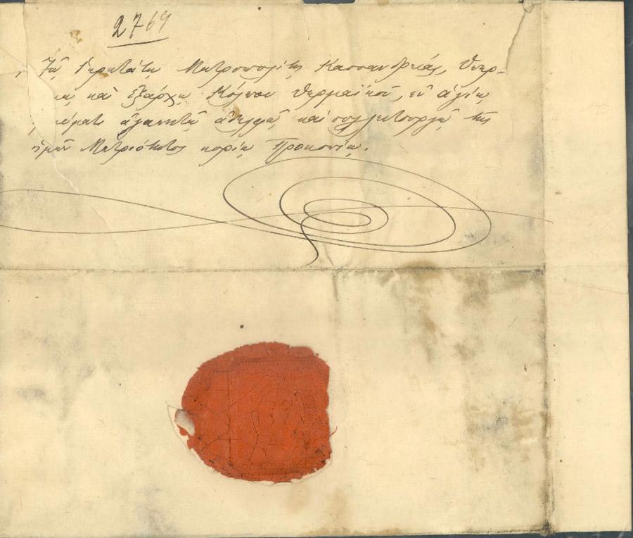 Επιστολή 16