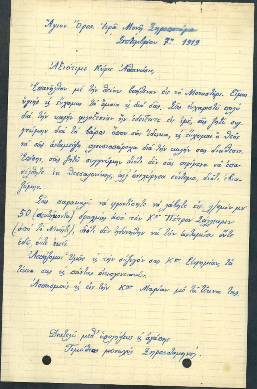 Επιστολή 170