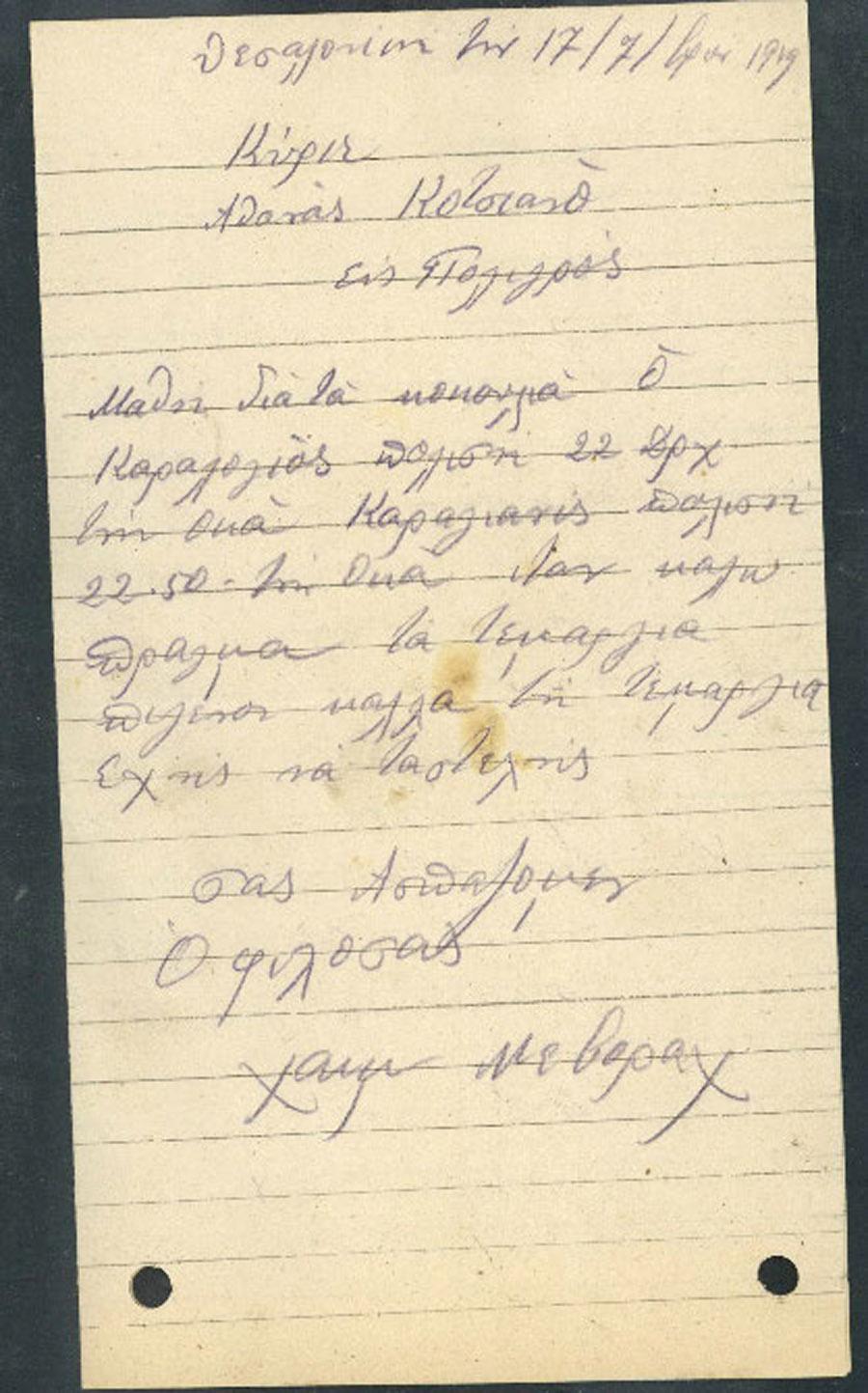 Επιστολή 171