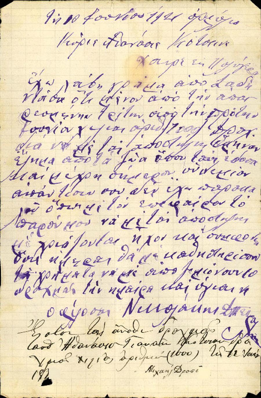 Επιστολή 172