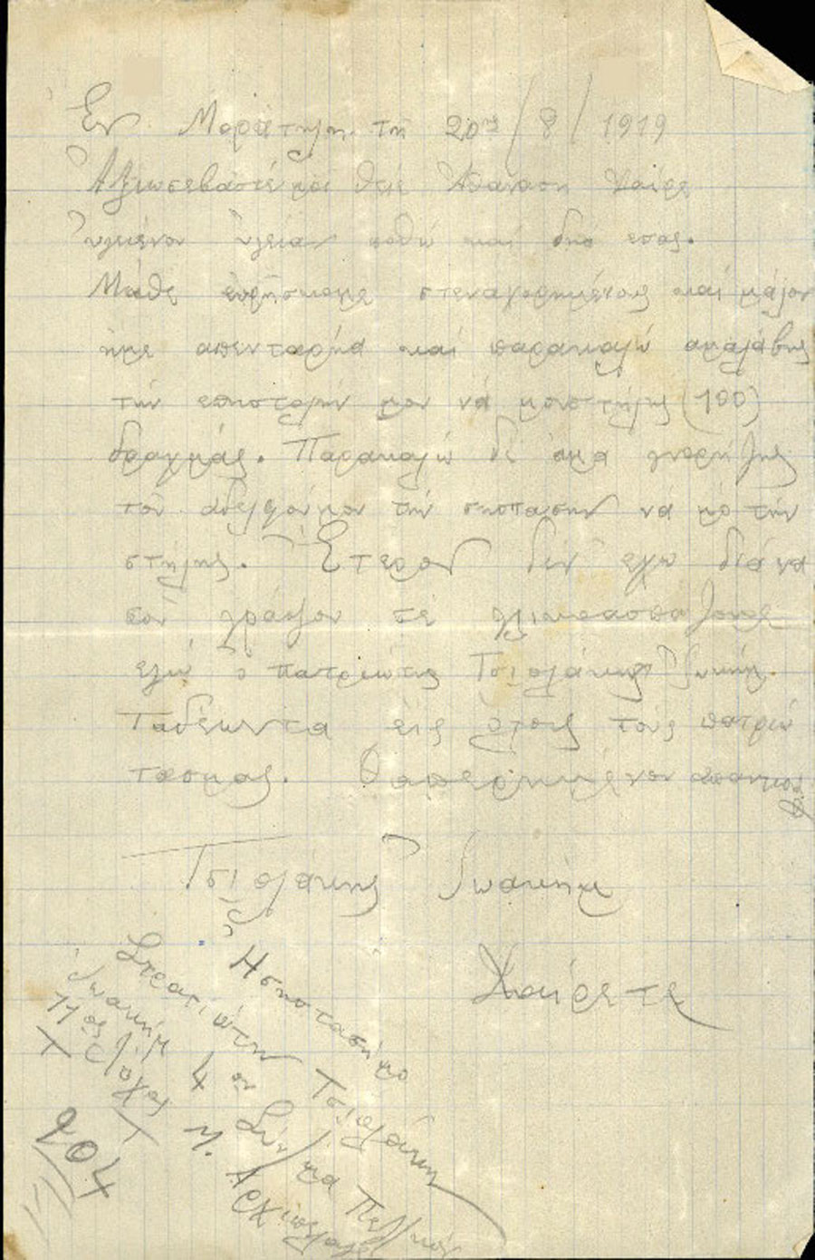 Επιστολή 173