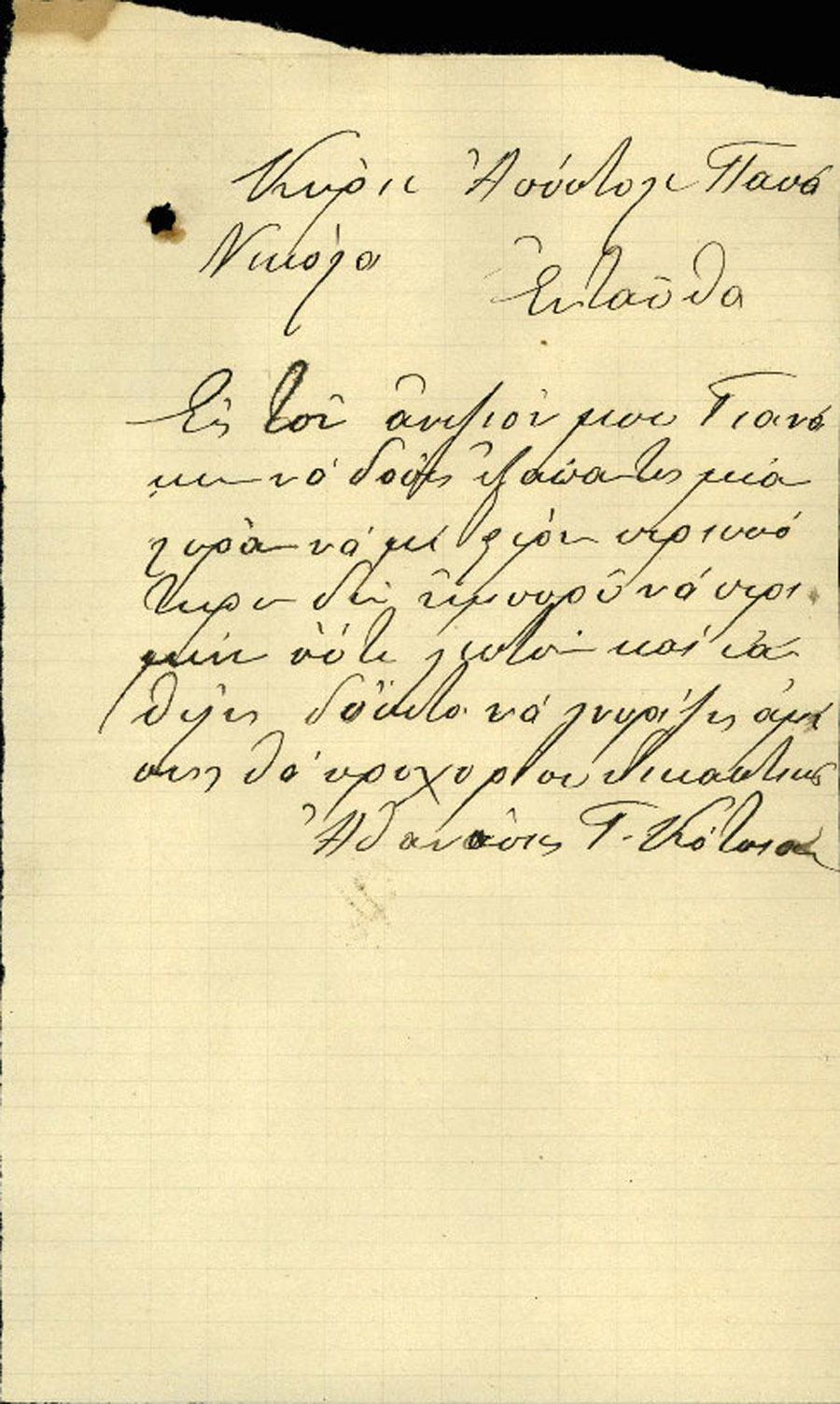 Επιστολή 174