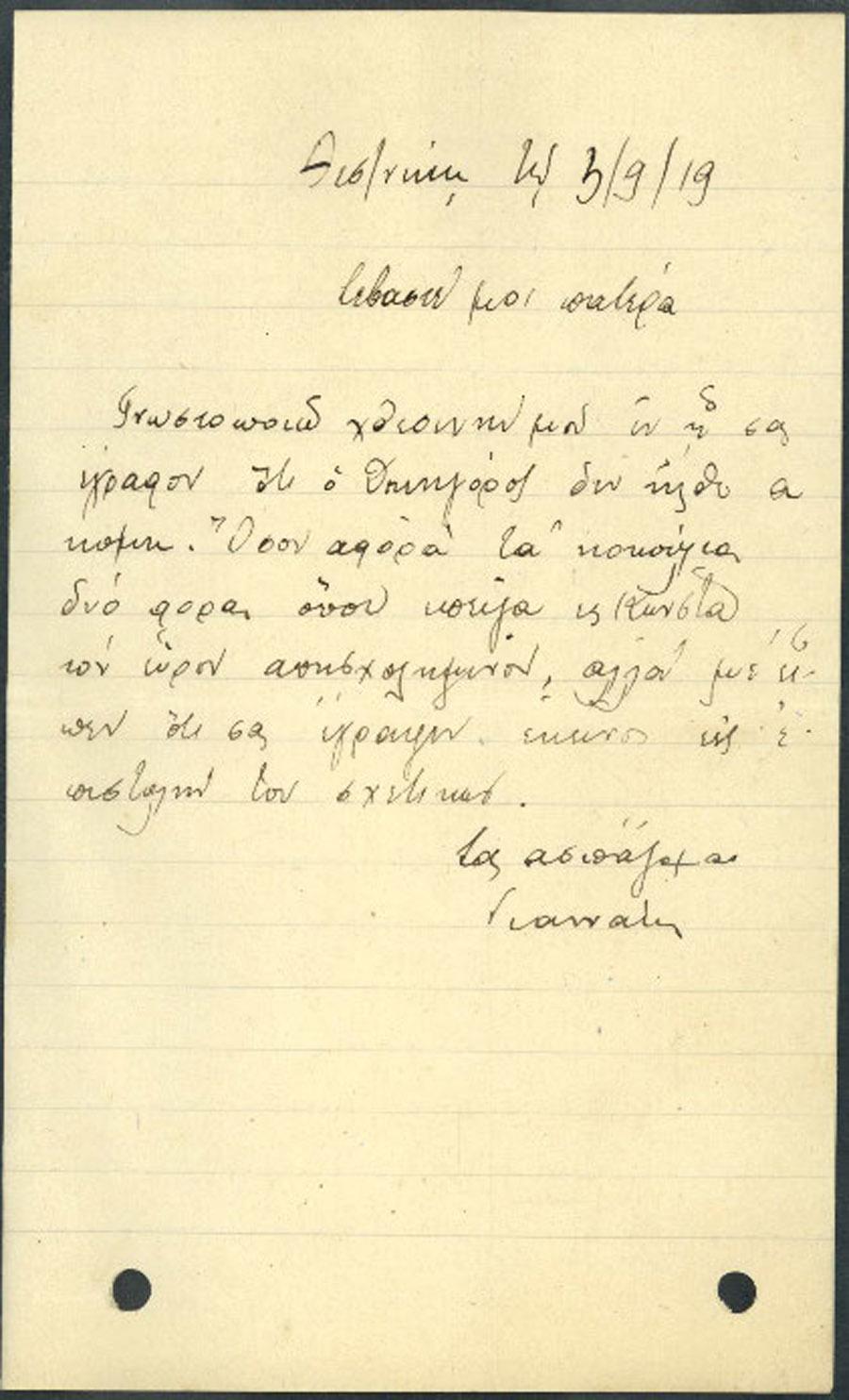 Επιστολή 175
