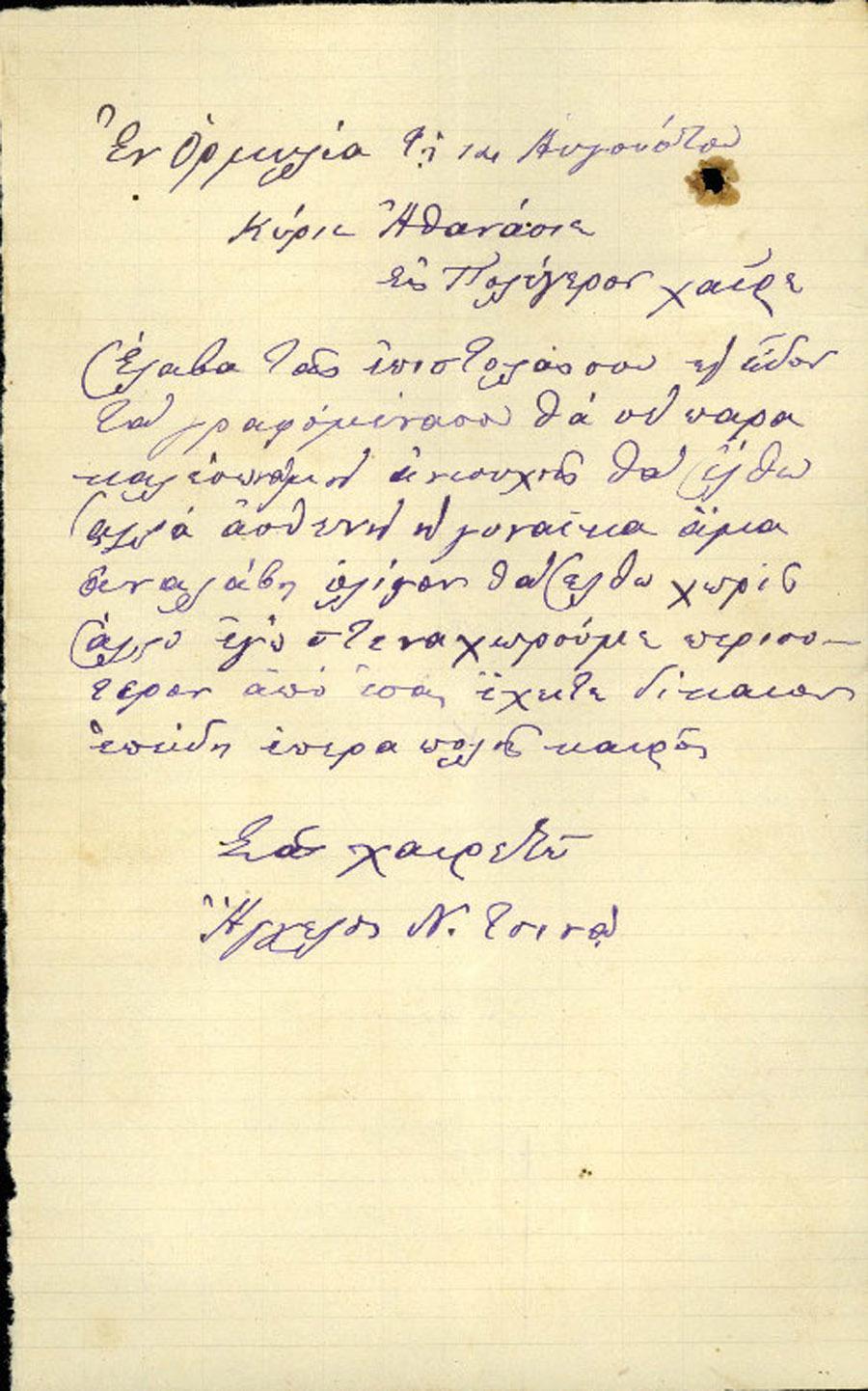 Επιστολή 176