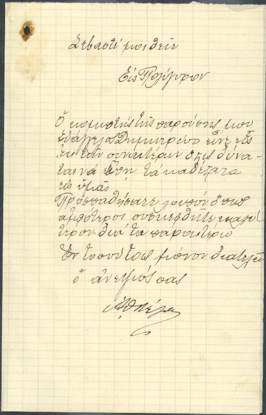 Επιστολή 178