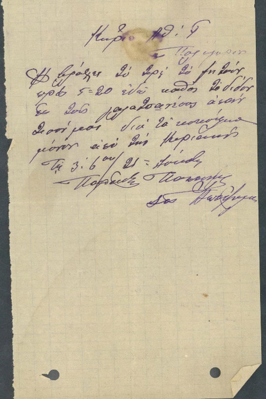 Επιστολή 177