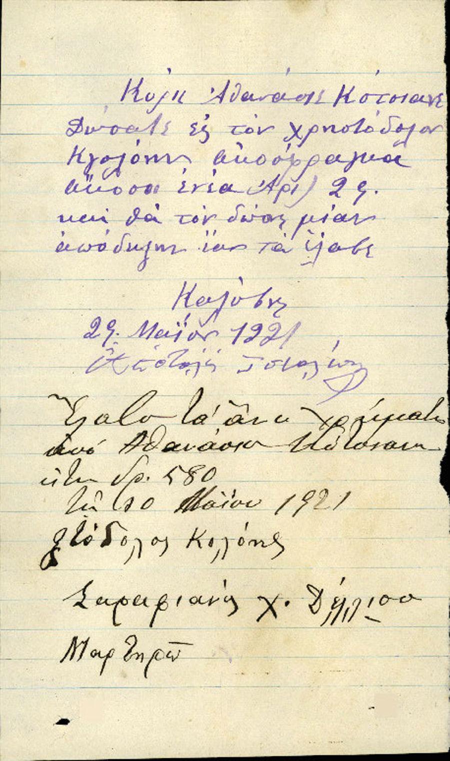 Επιστολή 179