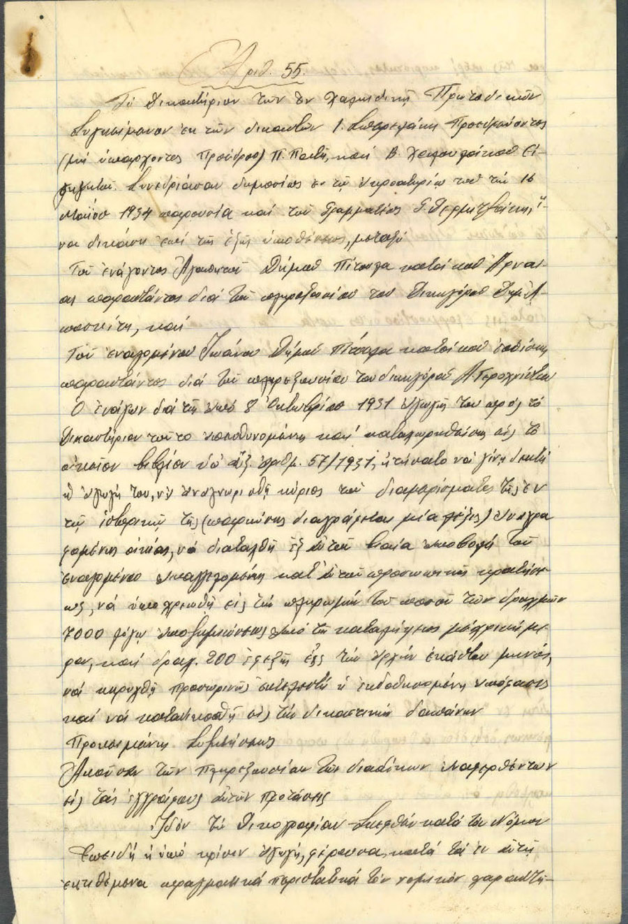 Επιστολή 17