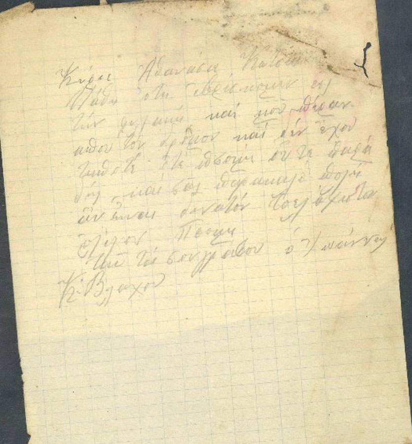 Επιστολή 180