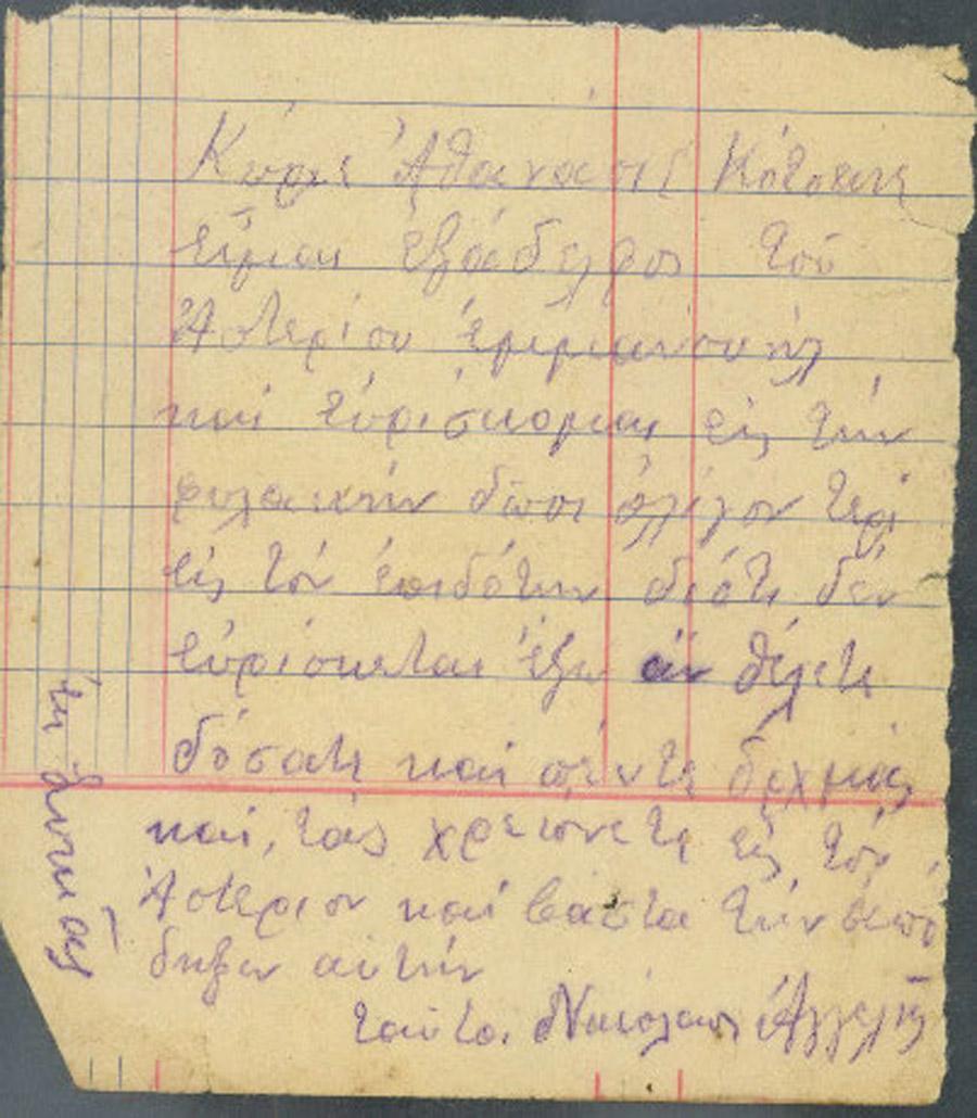 Επιστολή 181