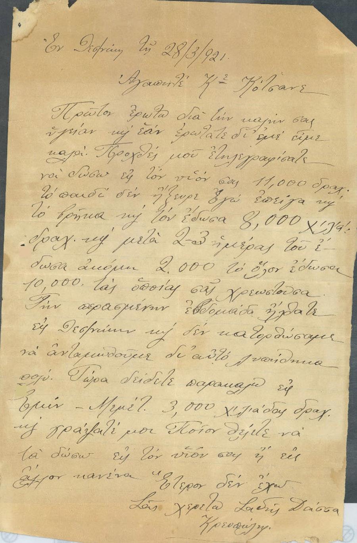 Επιστολή 182