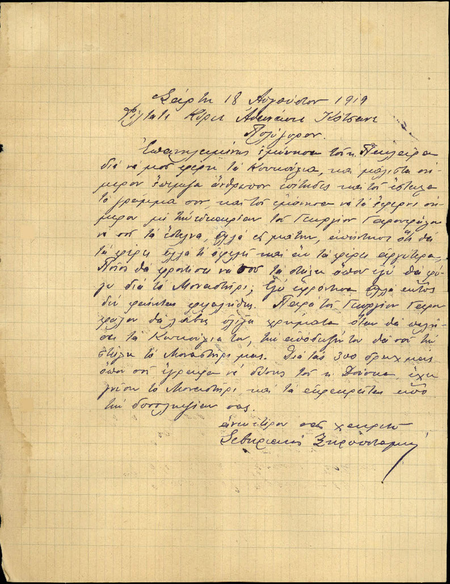 Επιστολή 185