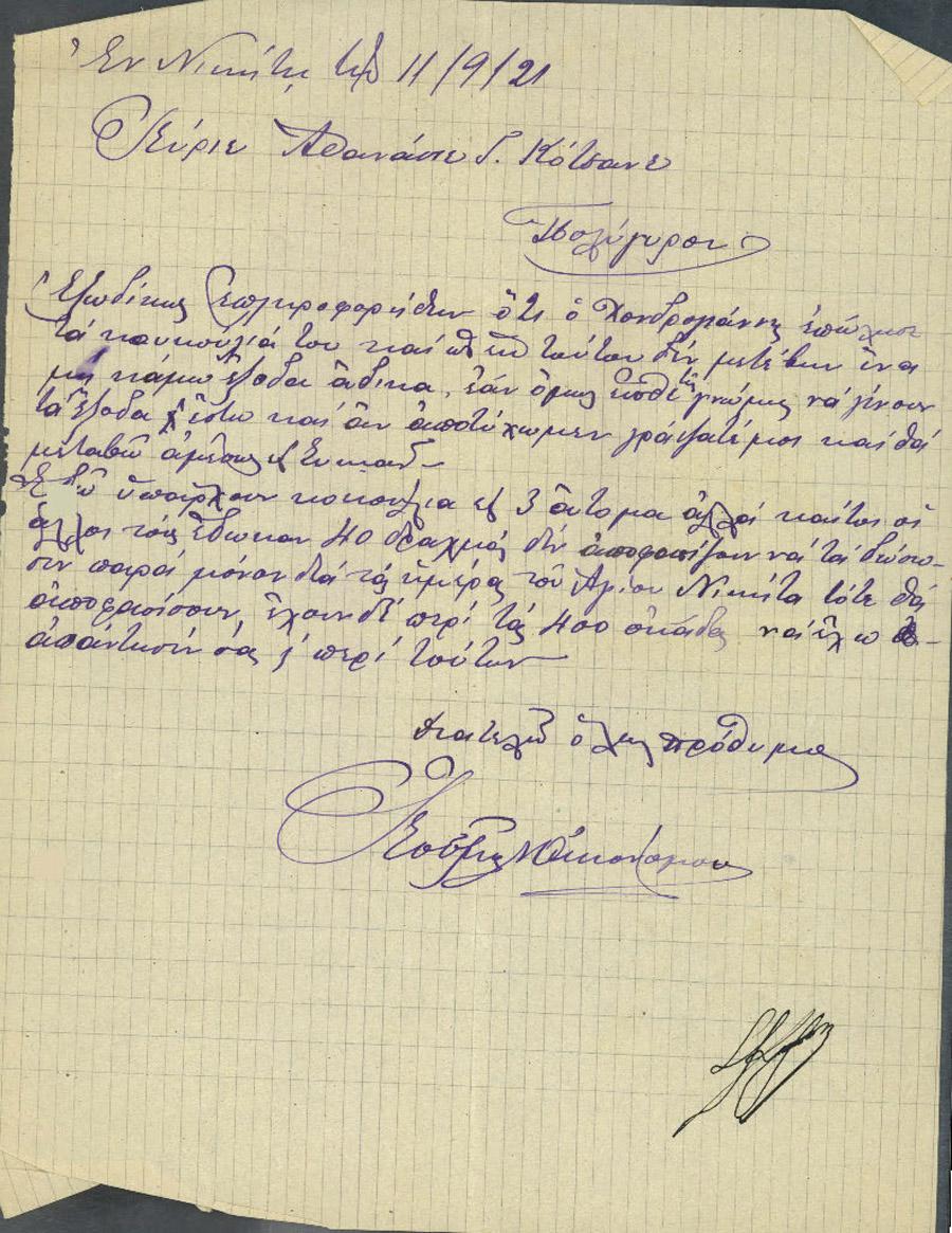 Επιστολή 186